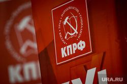 XVI (внеочередной) съезд КПРФ, пос. Снегири. Москва, коммунисты, логотип, съезд кпрф, эмблема кпрф