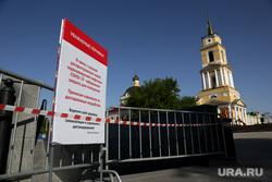 Город в период самоизоляции 27 мая 2020. Пермь, набережная закрыта пермь