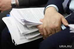 Комитет по социальной политике. Внесение последних правок в бюджет. Курган, депутат, чиновник, документы, руки депутата, руки
