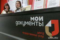 Многофункциональный центр предоставления государственных услуг