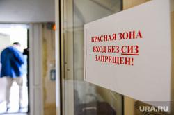 В перинатальном центре открывается новая госпитальная база для больных коронавирусом. Челябинск, вход запрещен, инфекция, инфекционное отделение, красная зона