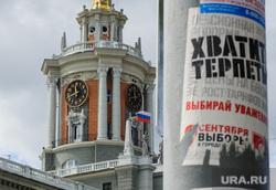 Виды Екатеринбурга, администрация екатеринбурга, листовка, башня с часами, здание администрации екатеринбурга, предвыборная агитация, выборы 2018, хватит терпеть