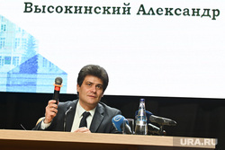 Пресс-конференция Александра Высокинского. Екатеринбург