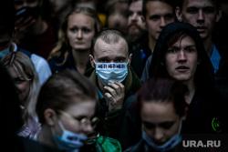Несанкционированная акция против принятия поправок к Конституции РФ на Пушкинской площади в Москве. Москва, медицинская маска, протест, несанкционированный митинг, студенты, дождь, молодежь