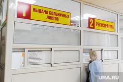 Больница, травматология. Челябинск, регистратура, больница, выдача больничных