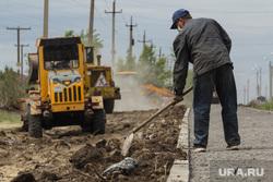 Клипарт. Магнитогорск, трактор, ремонт дороги, дорожные работники, отыпка
