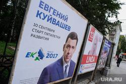 Предвыборная агитация на улицах Екатеринбурга, куйвашев евгений, уличная реклама, губернаторские выборы, выборы 2017, предвыборная агитация