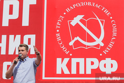 Митинг против пенсионной реформы г. Екатеринбург , ивачев александр, кпрф