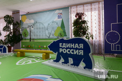 Форум  по реализации проекта партии Единая россия