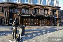 Виды Челябинска, город челябинск, законодательное собрание чо, памятник ходок