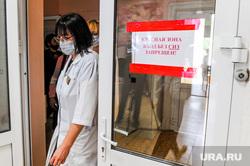 В перинатальном центре открывается новая госпитальная база для больных коронавирусом. Челябинск, вход запрещен, инфекция, инфекционное отделение, врач, медик, красная зона, любавина оксана