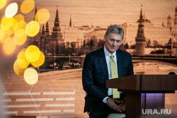 Ежегодная пресс-конференция Владимира Путина. Москва, песков дмитрий