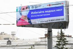 Пятьдесят шестой день вынужденных выходных из-за ситуации с распространением коронавирусной инфекции CoVID-19. Екатеринбург, социальная реклама, стоп коронавирус