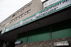 Доставка вакцины от гриппа для детей. Екатеринбург, здание, гуп со фармация