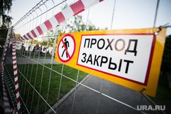 Акция против строительства собора святой Екатерины на Октябрьской площади. Екатеринбург, проход закрыт, сквер на драме, ограждение