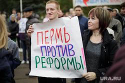 Митинг против повышения пенсионного возраста. Пермь, плакат, пенсионная реформа, пермь против реформы