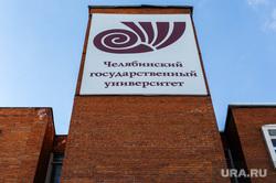 Челябинский Государственный университет. Челябинск, челгу, челябинский государственный университет