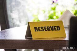 Кафе Альфонс Муха. Нижневартовск, занято, столик, заказ, кафе, ресторан, ужин, reserved