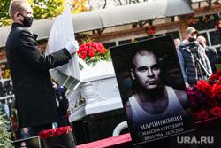 Прощание с Максимом Марцинкевичем. Москва, марцинкевич максим
