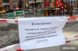 Улицы города. Карантин. Тюмень, объявление о закрытии, закрытая детская прощадка