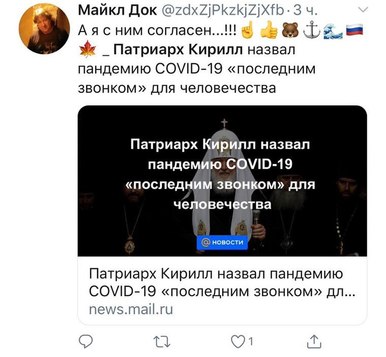 Соцсети рассмешило заявление Патриарха о коронавирусе. «Содом и Гоморру вспомни»
