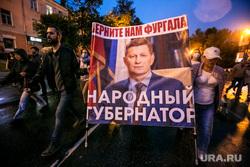 Несанкционированная акция в поддержку Сергея Фургала. Хабаровск, плакаты, протестующие, шествие, несанкционированная акция, фургал сергей портрет