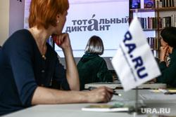 Тотальный диктант в Библиотеке им. Жуковского в Лялином переулке. Москва, ura ru, тотальный диктант