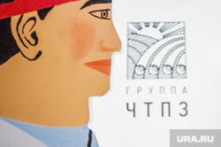 ИННОПРОМ-2019. Третий день международной промышленной выставки. Екатеринбург, группа чтпз, иннопром2019