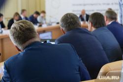 Национальные проекты 2018-2024. Курган, чиновники, спины, заседание, депутаты, пиджаки, спины чиновников
