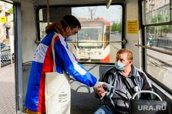 Раздача бесплатных медицинских масок в городском общественном транспорте. Челябинск, эпидемия, медицинская маска, раздача масок, трамвай, коронавирус