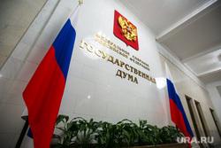 Государственная Дума РФ. Москва, госдума, государственная дума