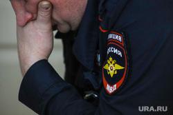Судебное заседание по уголовному делу бывшего заместителя губернатора Курганской области Ванюкова Романа. Курган, мвд, шеврон, полиция