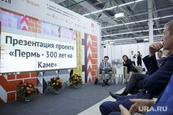 Презентация проекта «Пермь — 300 лет на Каме», презентация, пермь триста