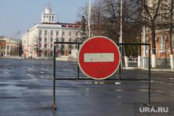 Санитарная обработка города во время карантина по коронавирусу. Курган, площадь ленина, парковка запрещена, запрещающий знак