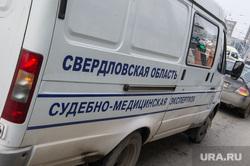 Виды Екатеринбурга, свердловская область, судебно медицинская экспертиза