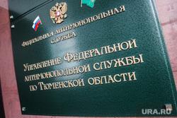 УФАС по Тюменской области. Тюмень, фас, антимонопольная служба, уфас