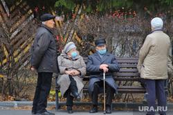 Пенсионеры.  Курган , скамейка, пенсионеры, цпкио курган, масочный режим