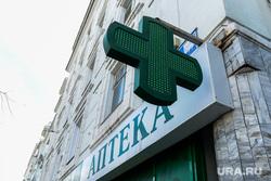 Клипарт по теме Аптеки. Челябинск, аптека, зеленый крест
