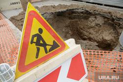 Виды Перми, провал, дорожный знак, яма, раскопки, ремонт дороги, знак дорожные работы