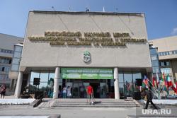 Легкоатлетический забег на призы Кавалера «Ордена Улыбки» в центре Илизарова. Курган, центр илизарова
