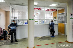 Поликлиника №2. Челябинск , поликлиника, стол справок