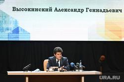 Пресс-конференция Александра Высокинского. Необр, высокинский александр