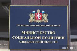 Здания Екатеринбурга , министерство социальной политики, табличка