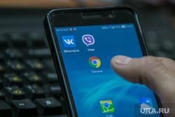 Социальные сети. Курган, смартфон, социальные сети, интернет, сотовый телефон, мессенджеры