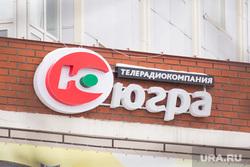 Надписи и знаки. Ханты-Мансийск, телекомпания югра