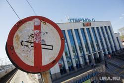 Виды Перми, знак, железнодорожный вокзал, не курить, пермь вторая