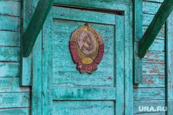 Клипарт. Магнитогорск, дверь, ссср, советский герб