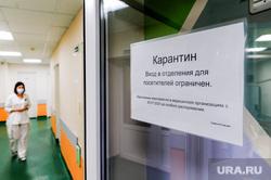 Больница. Челябинск, стационар, палата, карантин, клиника, врач, линика