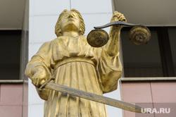 18 арбитражный апелляционный суд. Челябинск, фемида, скульптура, арбитражный суд, правосудие, суд, 18 арбитражный суд