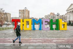 Виды города, осень. Тюмень, тюмень, площадь 400 лет Тюмени